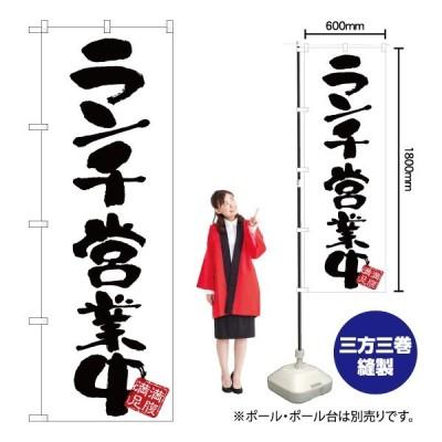 のぼり旗 ランチ営業中 白地 GNB-3415(三巻縫製 補強済み)