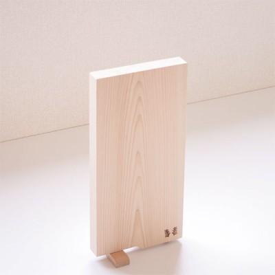 土佐龍四万十ひのきスタンド付一枚板まな板HS3008・18×36cm