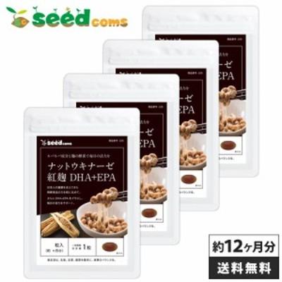 紅麹 入り ナットウキナーゼ DHA EPA 約12ヵ月分 DHA EPA サプリメント 健康食品