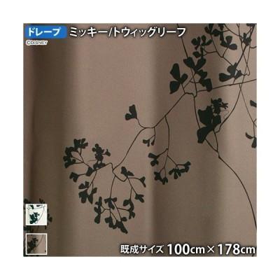ミッキーマウスカーテン トウィッグリーフ(幅100cm×丈178cm) 遮光 ウォッシャブル 形状記憶 ドレープ