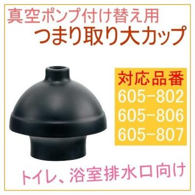真空ポンプ用 つまり取り大カップ 605-805 詰まり 詰まり取り 清掃 掃除 トイレ 洗面 流し 便利