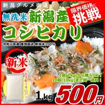 コシヒカリ 1キロ 無洗米 新米 新潟米 令和元年産 お米 新潟産 産地直送 米 コメ ポイント消化