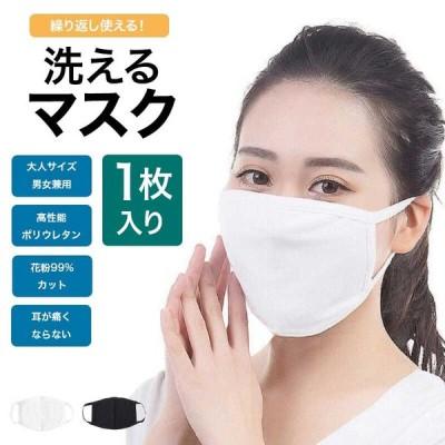 マスク 即納 在庫あり 洗えるマスク 繰り返し洗える 男女兼用 ウレタンマスク ウイルス 花粉 飛沫感染予防 PM2.5対策 個包装 ホワイト 白