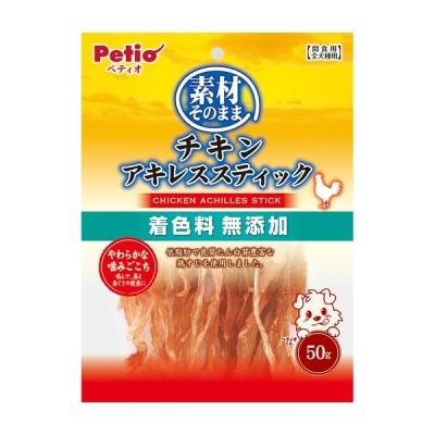 ペティオ 素材そのまま かむコラーゲン チキンアキレス しなやかソフト 50g