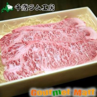 お取り寄せグルメ ギフト プレゼント 北海道産 ふらの黒毛和牛 サーロインステーキ150g×3枚