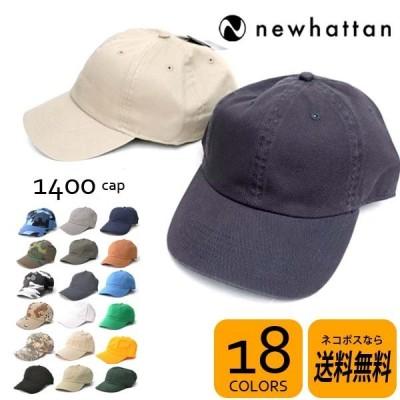 ニューハッタン/NEWHATTAN 1400 CAP ブリムキャップ /帽子 メンズ レディース 全19color デニム ヴィンテージ  ベースボー