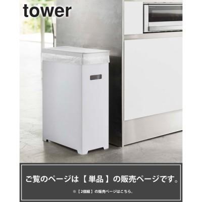 ごみ箱 スリム シンプル コンパクト レジ袋 ゴミ袋 ダストボックス 45L カウンター下 yamazaki 5203 5203 works