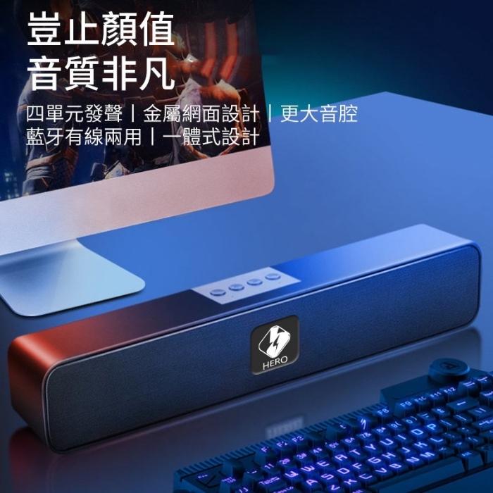 (APP搶購)HERO 四顆單元喇叭 重低音砲10W 藍牙音響 藍牙喇叭 藍牙5.0 NCC認證-黑