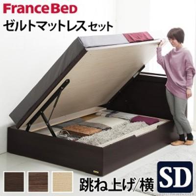 フランスベッド セミダブル 国産 収納 跳ね上げ式 横開き コンセント マットレス付き ベッド 木製 ゼルト スプリングマットレス グラディ