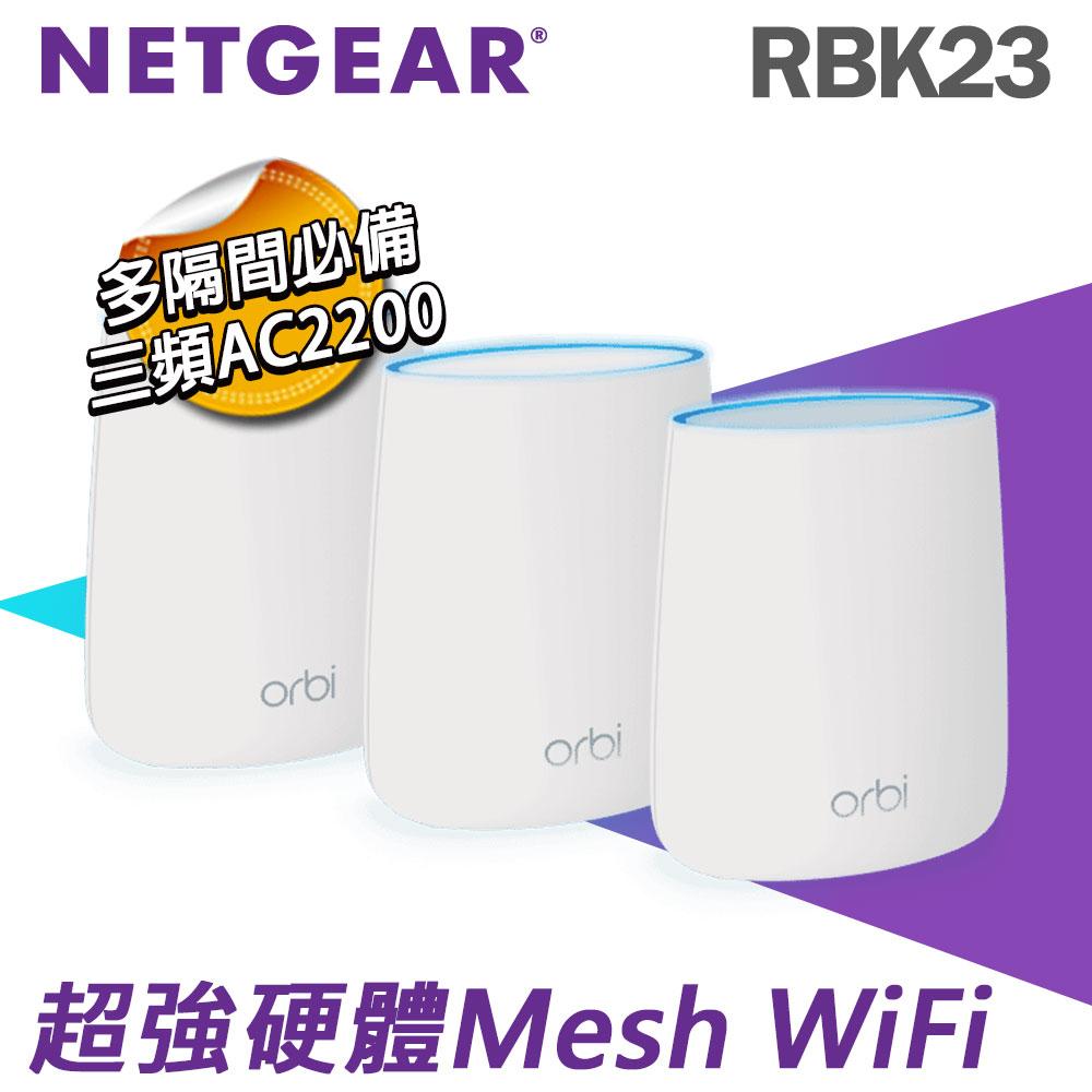 ★快速到貨★ NETGEAR Orbi Micro 高效能 AC2200 三頻 WiFi系統 (RBK23)