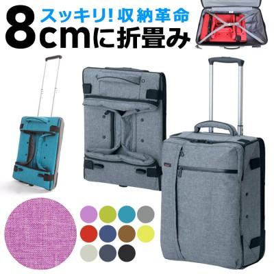 スーツケース 機内持ち込み 折りたたみ キャリーケース 大容量 超軽量 キャリーバッグ ソフトキャリーバッグ 旅行 ビジネス 出張