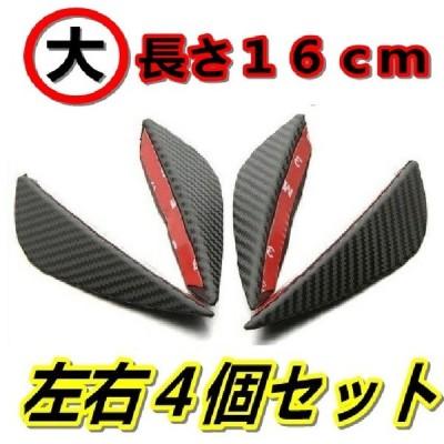 (大サイズ) 汎用 カナード カーボン調 左右4個セット/送料無料
