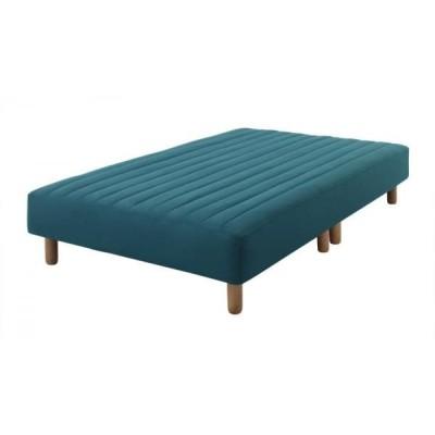 新・色・寝心地が選べる!20色カバーリングボンネルコイルマットレスベッド 脚15cm シングル ブルーグリーン