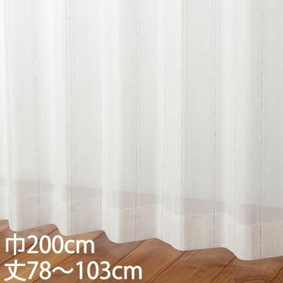 レースカーテン UVカット | カーテン レース アイボリー ウォッシャブル UVカット 巾200×丈78〜103cm TD9533 KEYUCA ケユカ
