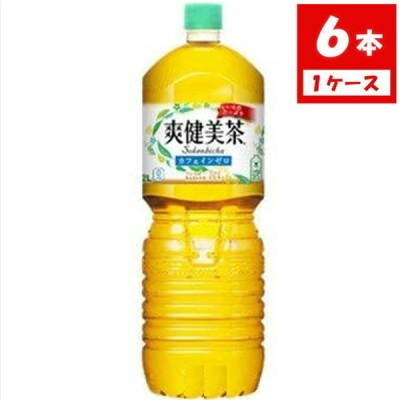 コカ・コーラ 爽健美茶 ペットボトル 2000ml×6本