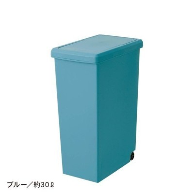 キャスター付き スライドフタ スリムゴミ箱 ブルー 約30リットル