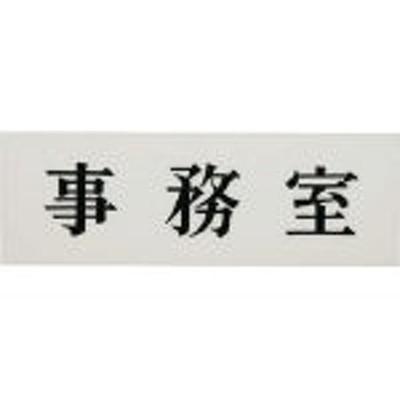 (株)光(光) [UP5152] 事務室