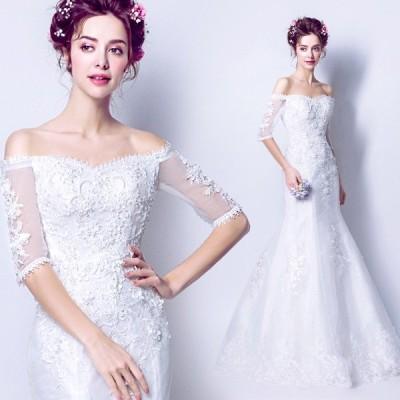 ウェディングドレス 長袖 マーメイドライン ウエディングドレス 安い 花嫁 ロングドレス 披露宴 マーメイドドレス 二次会 結婚式 ブライダル wedding dress