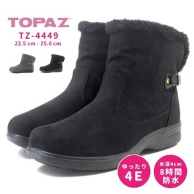 【送料無料】 トパーズ TOPAZ ブーツ TZ-4449 レディース