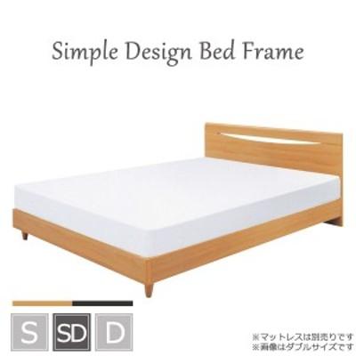 セミダブルベッド フレーム ベッド セミダブル ベッドフレーム ベット セミダブルベット 木製 木製ベッド bed 木目 おしゃれ オシャレ お