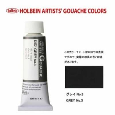 ホルベイン 不透明水彩5号(15ml) G622 グレイNo.3