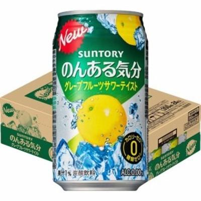 サントリー のんある気分 グレープフルーツサワーテイスト(350ml*24本入)[ノンアルコール飲料]