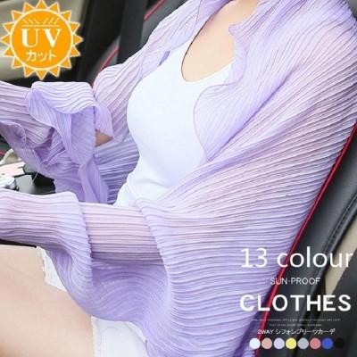 UVカットカーディガン レディース ストール プリーツ カーデ プリーツ 羽織 紫外線対策 ショール 冷房対策 2WAY wwt-085