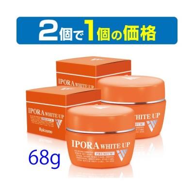 2個で1個の価格(実質50%OFF) 初回限定『ホワイトアップ 68g×2個で1個の価格』高密度で肌に優しい医薬部外品の美白オールインワン化粧品