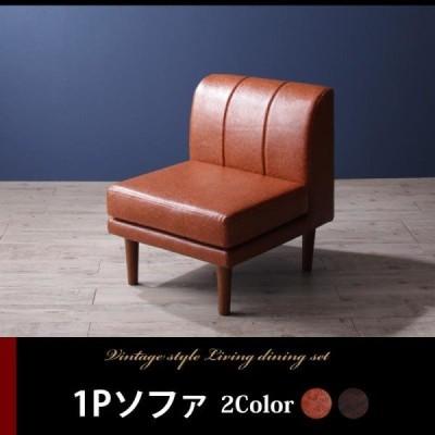 ソファ 1人掛け ダイニングソファ 高さ調節できるソファー