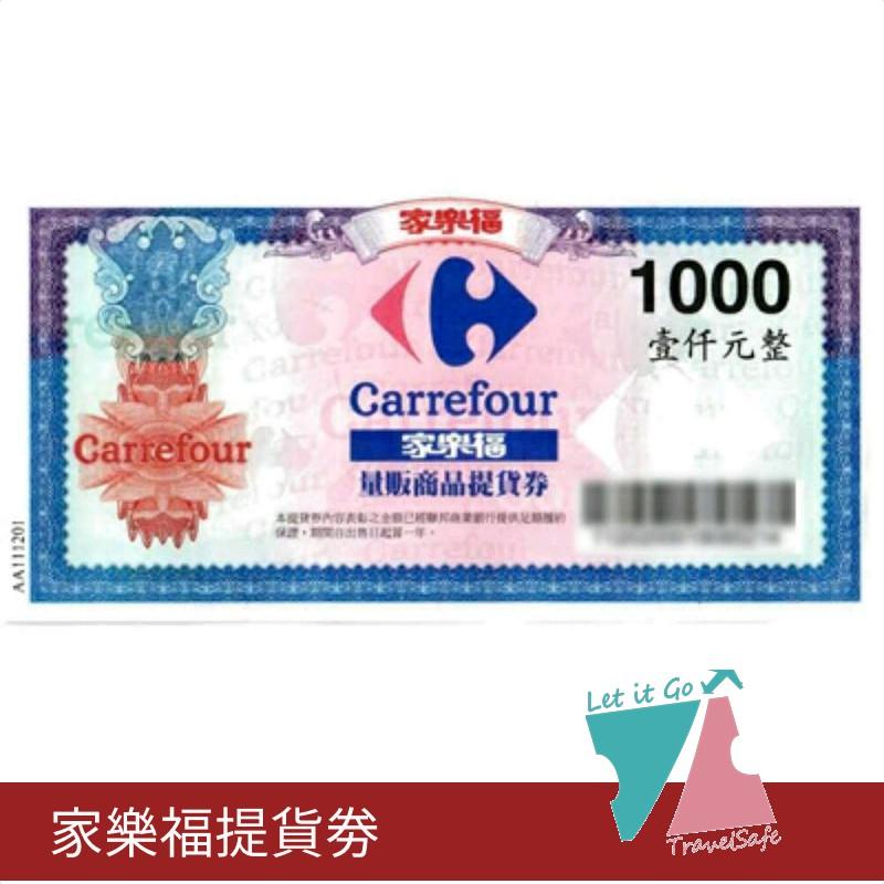 【家樂福】全台通用商品提貨券1000元1張【可刷卡】