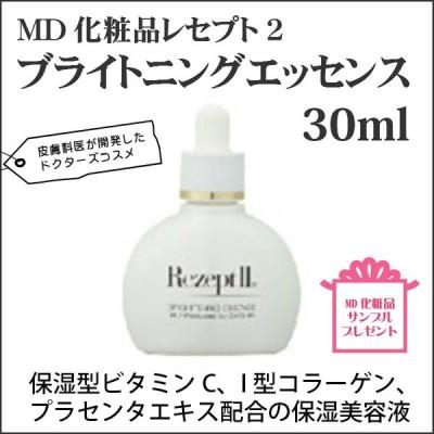 美白美容液 MD化粧品 ドクターズコスメ レセプト2 ブライトニングエッセンス 30ml