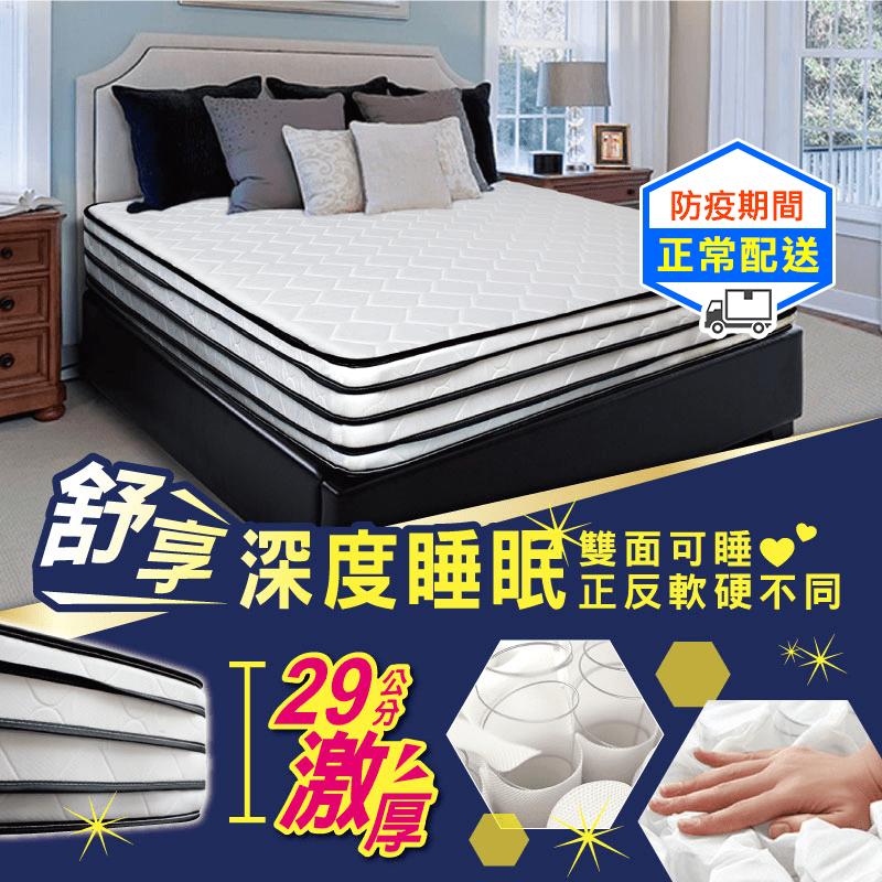 【JAJA】加厚五線3M防潑水強化側邊獨立筒床墊 單人 單人加大 雙人 雙人加大