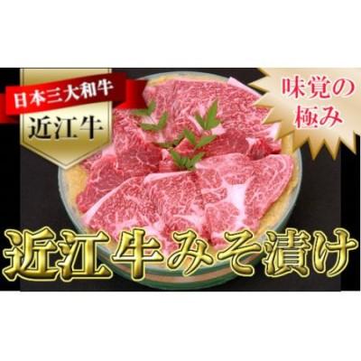 【徳川家献上品】一度は食べたい 近江牛味噌漬け【 550g】【AF02SM】