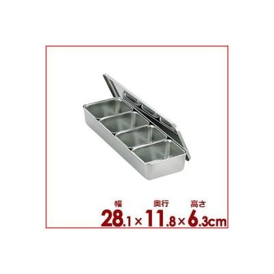 AG ステンレス製 ミニ調味料入れ 4ヶ入れ 横長型(4個×1列) 18-8ステンレス製 調味料ストッカー 業務用調味入れ