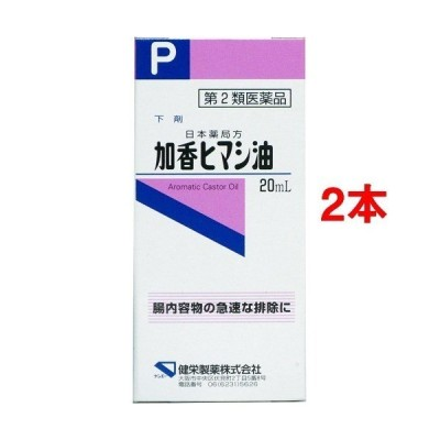 (第2類医薬品)加香ヒマシ油 ( 20ml*2コセット )/ ケンエー