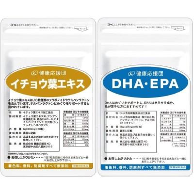 サラサラ巡りセット DHA・EPA&イチョウ葉エキス 1ヶ月分 各1袋