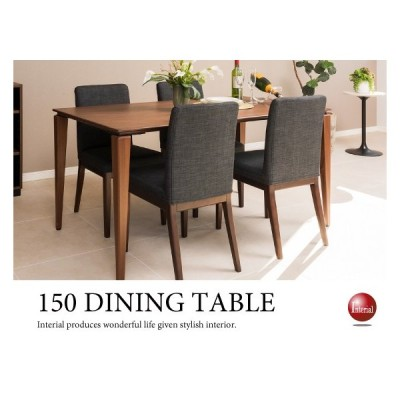 幅150cm・天然木ウォールナット製ダイニングテーブル【今なら組立設置サービス無料】