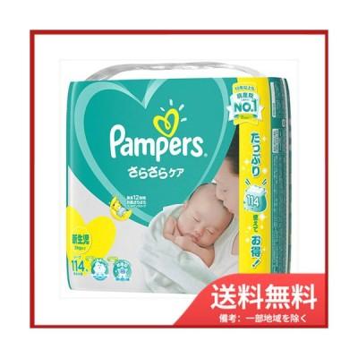 【送料無料】パンパーステープウルトラジャンボNB114枚