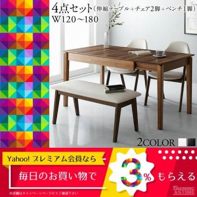ダイニングテーブルセット 4人用 天然木ウォールナット材モダンデザイン伸縮式ダイニングセット 4点セット テーブル+チェア2脚+ベンチ1脚 W120-180 5000442917