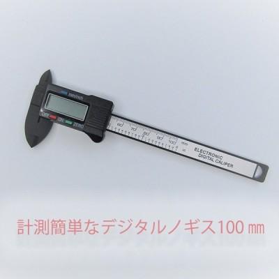 便利なデジタルノギス 計測器 内径 外径 厚み ハンドメイドにも活用 天然石 ビーズ パーツ はかり mm/inchi切替 工具 測定 ミリ インチ