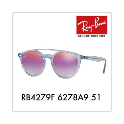 レイバン サングラス RB4279F 6278A9 51 ハイストリート HIGHSTREET ラウンド ダブルブリッジ ミラー Ray-Ban