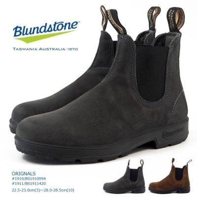 ブランドストーン  Blundstone ブーツ ORIGNALS オリジナルズ #1910/#1911 BS1910994/BS1911420 メンズ レディース