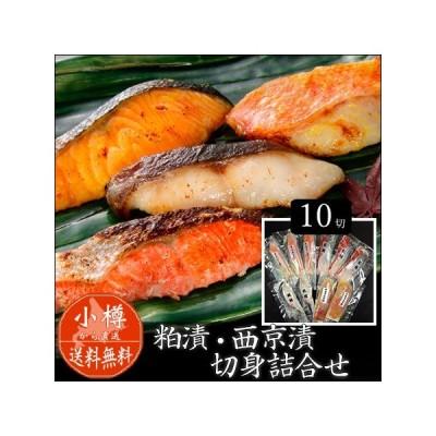 粕漬・西京漬切身詰合せ (10切) [送料無料]