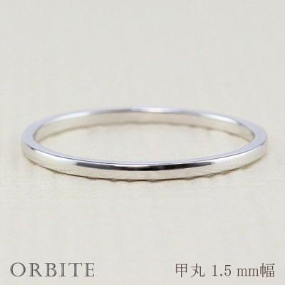 甲丸 リング 1.5mm幅 プラチナ 指輪 レディース Pt900 シンプル 単品 平甲丸 地金 リング 大人 結婚指輪 ペアリング 文字入れ 刻印 可能 日本製