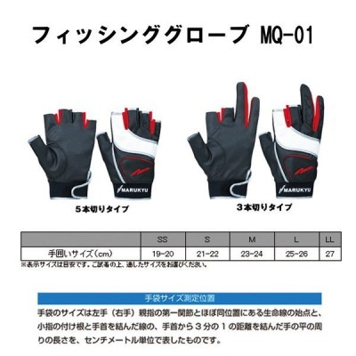 マルキュー フィッシンググローブ MQ-01