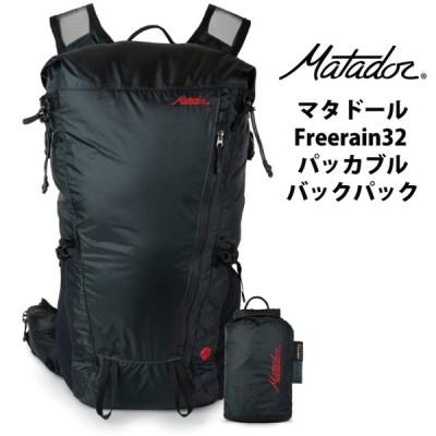マタドール フリーレイン32 メンズ バックパック リュック バッグ Matador Freerain32 Backpack 折りたたみ 国内正規品