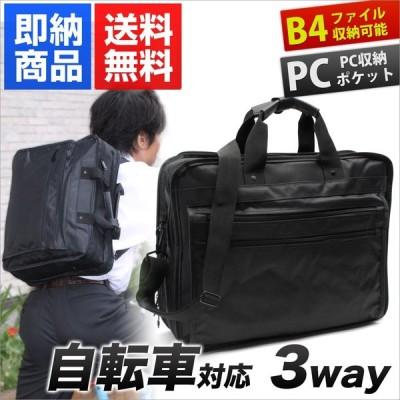 ビジネスバッグ メンズ レディース 3wayビジネス A・O・T BG-01 大容量・PC収納 自転車通勤対応ビジネスバッグ B4