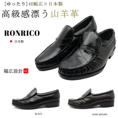 RONRICO ロンリコ メンズ 本革 山羊革 ビジネスシューズ 日本製 232 4E スリッポン モカシン