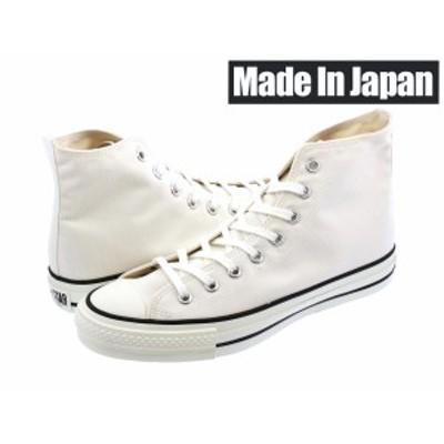 スニーカー メンズ レディース コンバース オールスター J HI ハイカット ホワイト 白 日本製 CONVERSE CANVAS ALL STAR J HI WHITE MADE