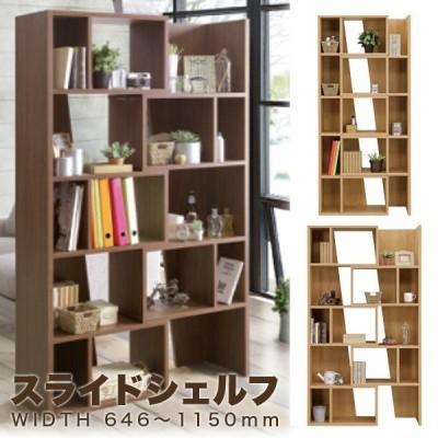シェルフ オープンラック 幅65 ハイタイプ リビング収納 壁面収納 収納家具 選べる2色 多目的 モダン シンプル 木製
